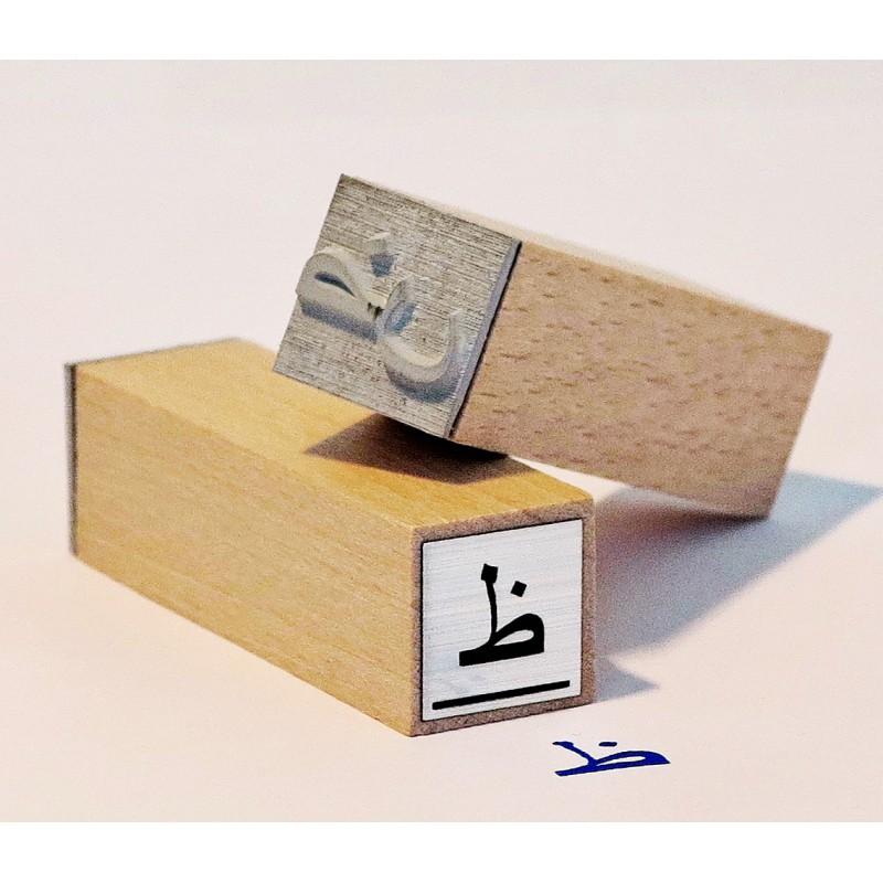 Tampon Alphabet Arabe